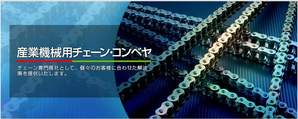 産業用機械チェーン・コンベヤ。チェーン専門商社として、個々のお客様に合わせた解決策を提供いたします。