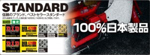 STANDARD series</br>【420、428】