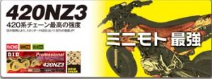 NZ series</br>420NZ3