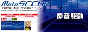 Moto SCENE</br>【50VA8、50ZVM2】